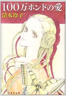 天使たちの進化論 (白泉社文庫) ...
