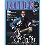 L'OFFICIEL Japan 2017年1・2月号 小さい表紙画像