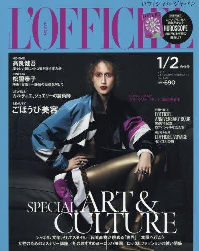 L'OFFICIEL Japan 最新号 表紙画像