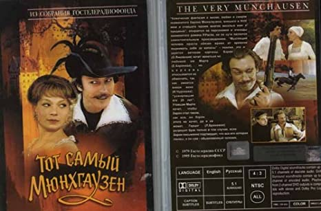 Amazon com: The Very Munchausen A k a  That Munchausen: Mark