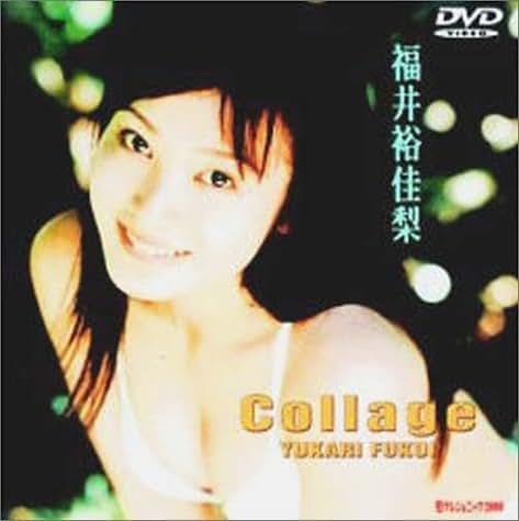 日テレジェニック2000 福井裕佳梨「Collage」