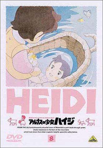 アルプスの少女ハイジ(08) [DVD]