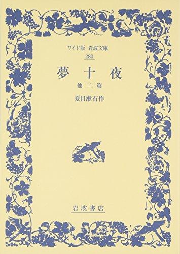 夢十夜 他二篇 (ワイド版岩波文庫)