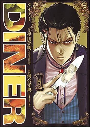 DINERダイナー 1 (ヤングジャンプコミックス) | 河合 孝典, 平山 夢明 ...