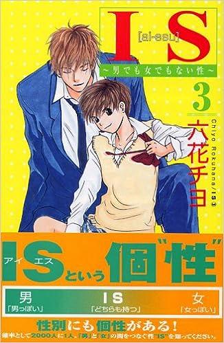 Inter sexual manga