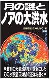 月の謎とノアの大洪水―未曾有の天変地異を引き起こした幻の氷惑星「天体M」の正体を暴く!! (ムー・スーパー・ミステリー・ブックス)