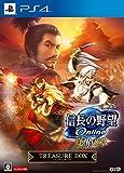 信長の野望 Online ~覚醒の章~ TREASURE BOX - PS4