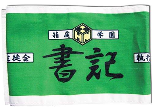 Armband - Medaka Box - New Secretary Anime Licensed ge23521 B019S3HXUO