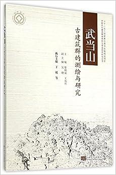 Book 武当山古建筑群的测绘与研究/中国古代建筑精细测绘与营造技术研究丛书
