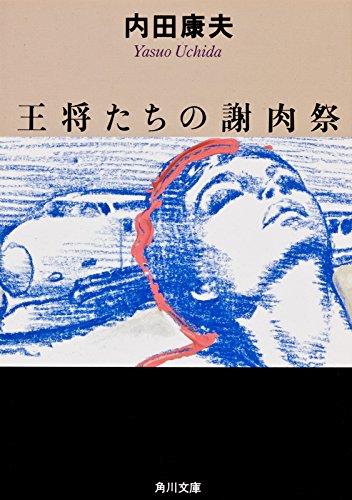 王将たちの謝肉祭 (角川文庫)