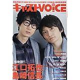 キャスト Voice
