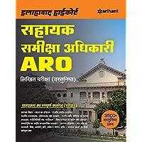 Allahabad Highcourt, Sahayak Samiksha Adhikari (ARO) Likhit Pariksha Vastunisht