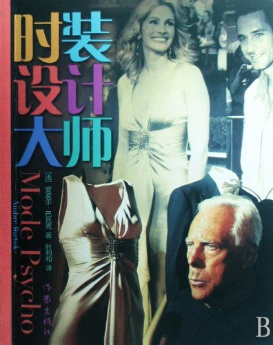 Great Fashion Designers Chinese Edition Fa An Bo Dong Ba Tuo Ke 9787506344937 Amazon Com Books