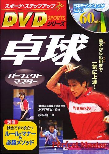 卓球パーフェクトマスター-基本から応用まで一気に上達!(スポーツ・ステップアップDVDシリーズ)