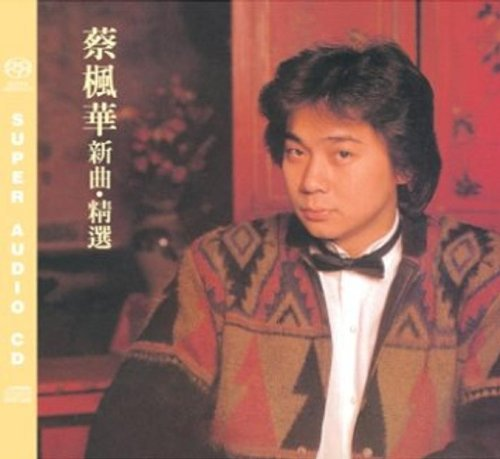 Kenneth Choi - New Songs & Best Collection [No USA] (Hong Kong - Import)