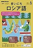NHKラジオまいにちロシア語 2019年 06 月号 [雑誌]