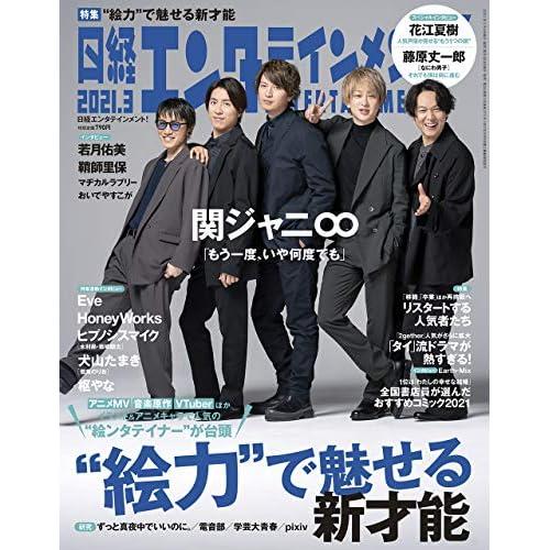 日経エンタテインメント 2021年 3月号 表紙画像