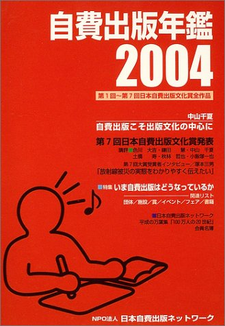 自費出版年鑑〈2004〉第1回~第7...