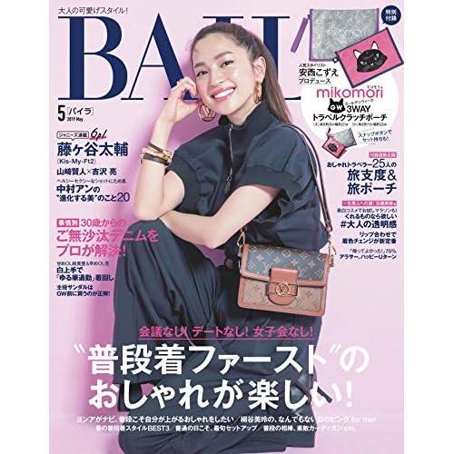 BAILA 2019年5月号 表紙画像