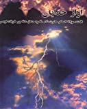 Psalm of the Gods, Molana Shah Maghsoud Sadegh Angha, 0910735786