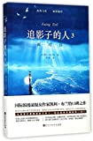 Facing Evil (Chinese Edition)