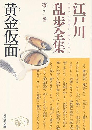 江戸川乱歩全集 第7巻 黄金仮面 (光文社文庫)