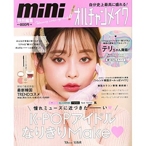 mini メイク 表紙画像
