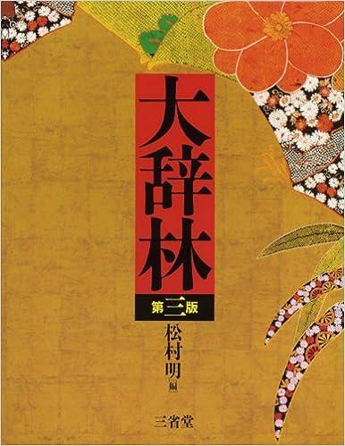 大辞林 第三版 大型本 の商品写真