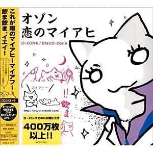 『DISCO-ZONE~恋のマイアヒ~』