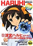 The Melancholy of Haruhi Suzumiya Cho Gekkan Haruhi [NEWTYPE HARUHI COLLECTION ] (In Japanese)