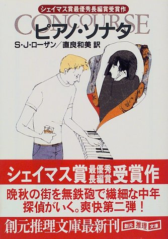 ピアノ・ソナタ (創元推理文庫)