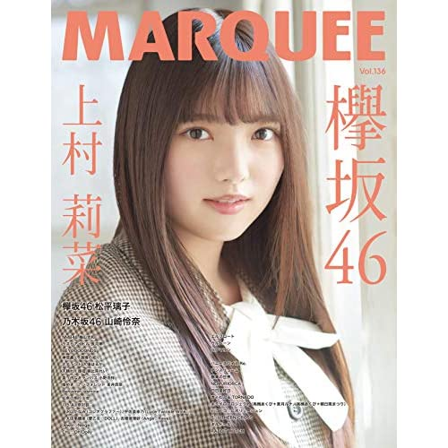 MARQUEE Vol.136 表紙画像