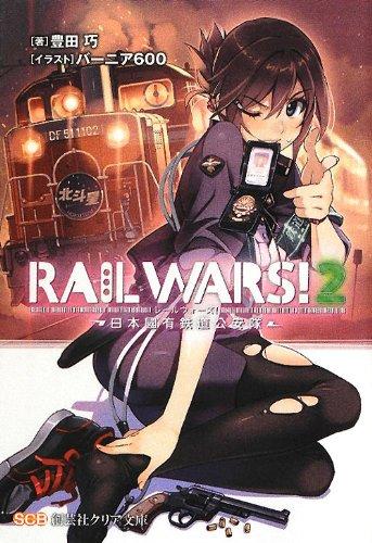 RAIL WARS!〈2〉日本國有鉄道公安隊 (創芸社クリア文庫)