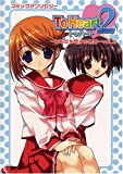 ToHeart 2 - story you fall in love (Vol.2) (2005) ISBN: 4861762146 [Japanese Import]