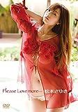 松本さゆき/Please Love more・・・ [DVD]