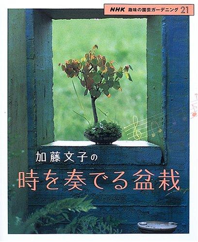 加藤文子の時を奏でる盆栽 (NHK趣味の園芸ガーデニング21)
