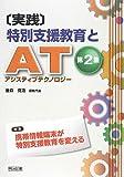 [実践]特別支援教育とAT(アシスティブテクノロジー)第2集