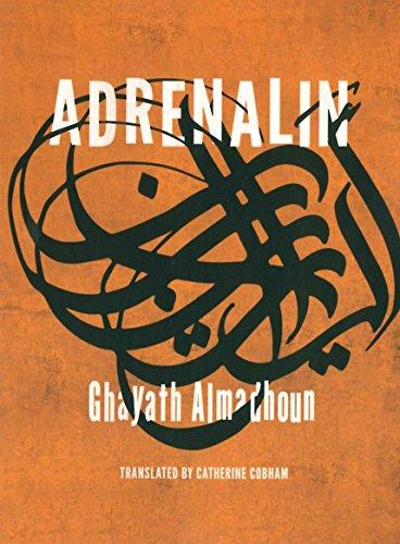 Pdf download adrenalin ghayath almadhoun free online d32ewd3wegv76 pdf download adrenalin ghayath almadhoun free online d32ewd3wegv76 fandeluxe Choice Image