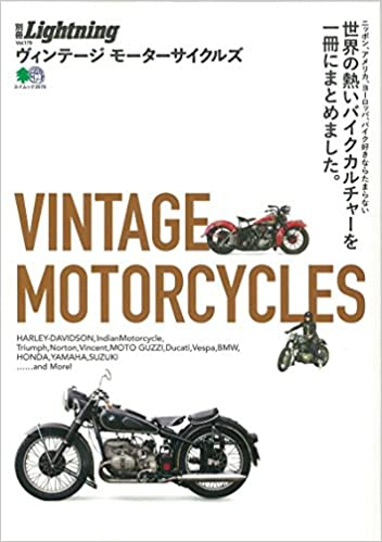 別冊ライトニングVol.179VINTAGE MORTORCYCLES