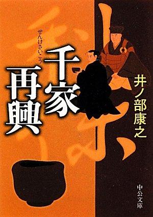 Senge revival (Chuko Bunko) (2012) ISBN: 4122056055 [Japanese Import] PDF