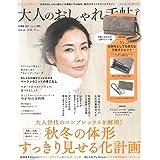 大人のおしゃれ手帖 2017年11月号 小さい表紙画像