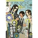 小説Wings (ウィングス) 2017年 06 月号 特別付録 津守時生「三千世界の鴉を殺し」ミニドラマCD