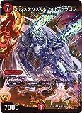 デュエルマスターズDMEX-01/ゴールデン・ベスト/DMEX-01/6/SR/[2003]ボルメテウス・ホワイト・ドラゴン