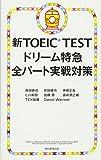 Shin tōikku tesuto dorīmu tokkyū zenpāto jissen taisaku