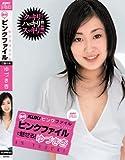 KUKIピンクファイル ゆづき杏 [DVD]