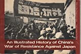 An Illustrated History of China's War of Resistance Against Japan 9787119017396