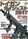トイガンダイジェスト2017 (HJムック754)