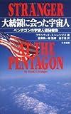 大統領に会った宇宙人―ペンタゴンの宇宙人極秘報告 (たまの新書)