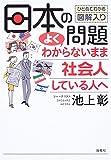 日本の問題よくわからないまま社会人している人へ―ひとめでわかる図解入り