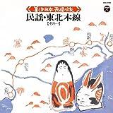 Traditional Japanese Music - Utsukushiki Nihon, Minyo No Tabi Minyo, Tohoku Honsen (1) [Japan CD] COCJ-37558